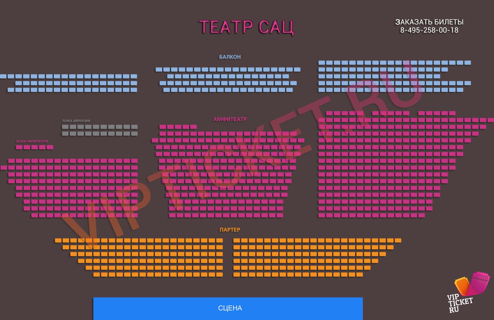 Театр сац схема зала