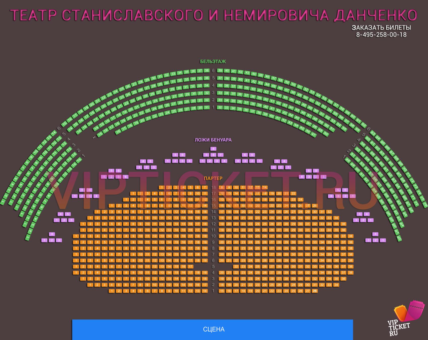 Схема зала музыкального театра им станиславского и немировича