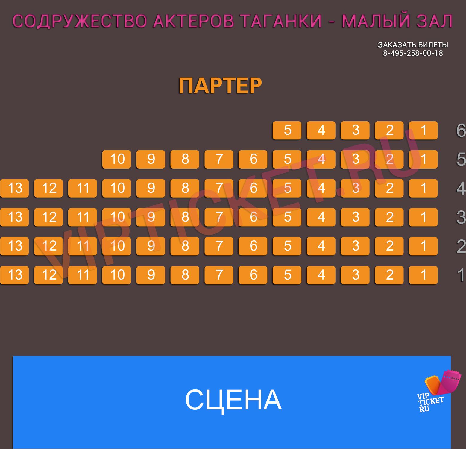 схема зала театра содружества актеров