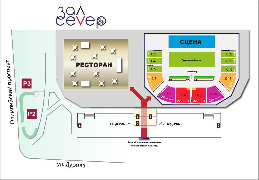 Показать на карте Схема зала