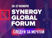 Билеты на Synergy Global Forum